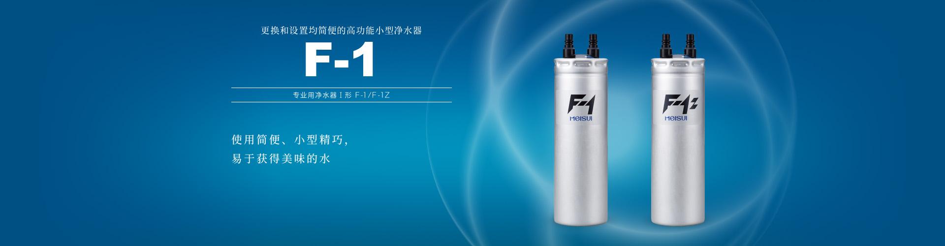 椰壳活性炭价格_F系列 专业用净水器Ⅰ形 | 净水器的美水